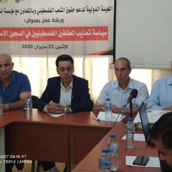 ورشة عمل : سياسة تعذيب الفلسطينيين في سجون الاحتلال