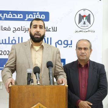 مؤتمر إعلان فعاليات يوم الأسير الفلسطيني 2020