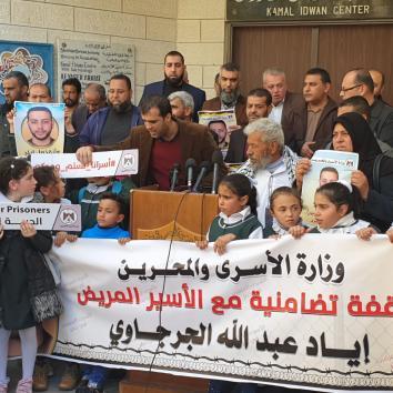 وقفة تضامنية مع الأسير المريض إياد عبد الله الجرجاوي