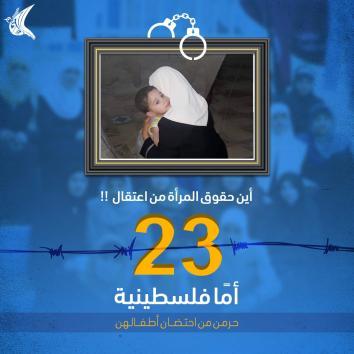في يوم المرأة العالمي.. الأسيرات الفلسطينيات وجه المعاناة الصامت!