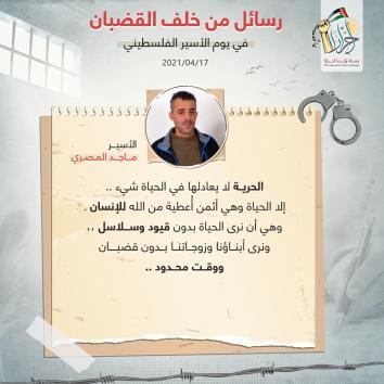 رسالة الأحرار من خلف القضبان في يوم الأسير
