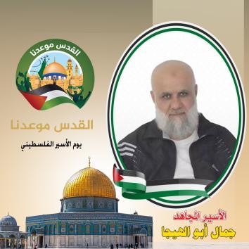 """أسرى قائمة """"القدس موعدنا"""" التابعة لحركة حماس في الانتخابات التشريعية"""
